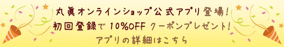 アプリ紹介バナー