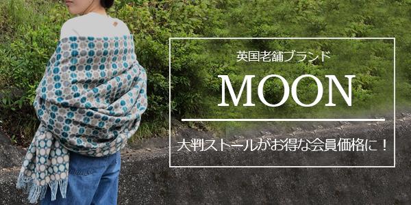 MOONストール